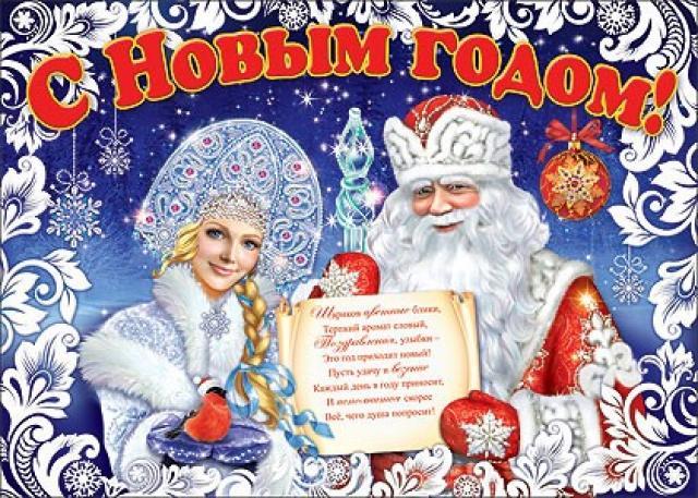 Плакат с новым годом 2017 годом