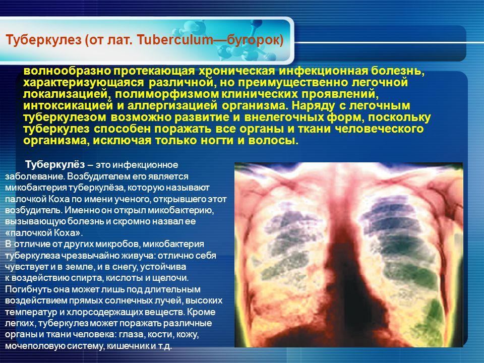 Анатомия и физиология человека От рождения до смерти Истории болезни цирроз печень